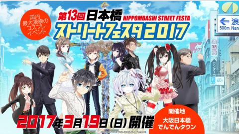 Nippombashi Street Festa 2017 Top