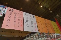 180428_29chokaigi_food_006